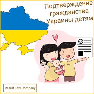 подтверждение гражданства ребенка украина