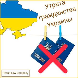 условия утраты гражданства Украины