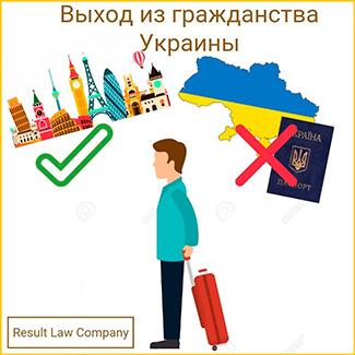 выход из гражданства Украины документы