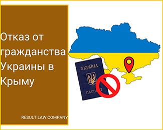 отказ от гражданства Украины в Крыму