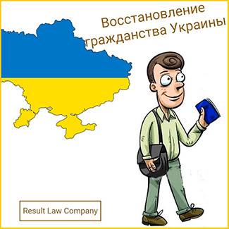 восстановление гражданства Украины