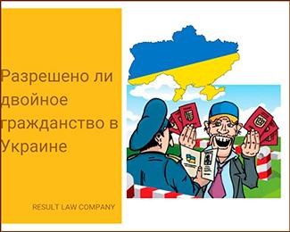 есть ли двойное гражданство в Украине