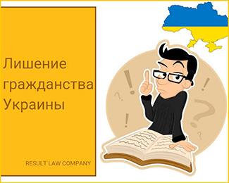 основания для лишения гражданства Украины