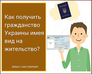 Как получить Гражданство Украины с видом на жительство Украины