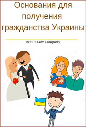 основания для гражданства Украины