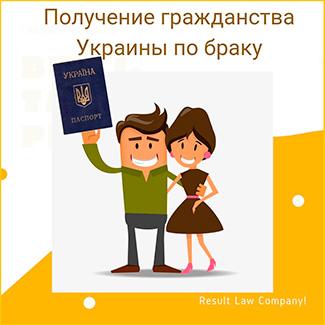 получить гражданство Украины по браку