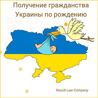 гражданство Украины по рождению