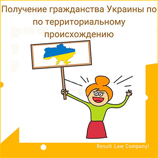 документы на гражданство Украины по территориальному происхождению
