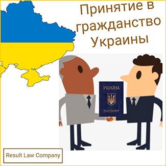 как принять гражданство Украины