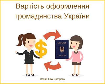 отримати громадянство україни ціна