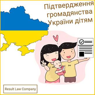 підтвердження громадянства дитини україна