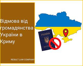 відмова від громадянства україни в криму