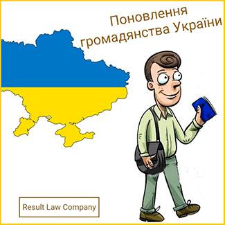 поновлення громадянства україни