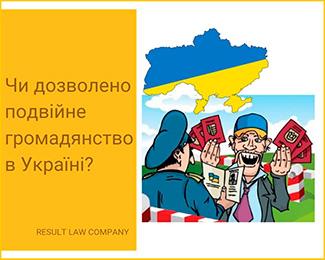 подвійне громадянство україни