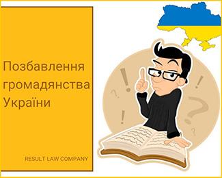 позбавлення громадянства україни