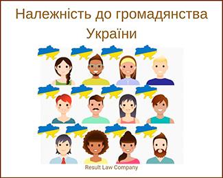 належність до громадянства україни