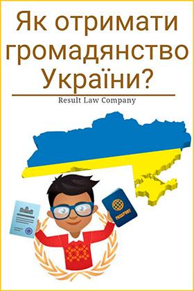 отримання громадянства україни