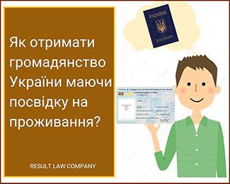 як отримати громадянство України з посвідкою на проживання