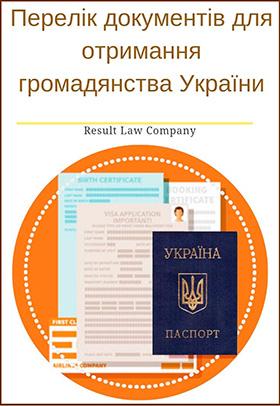 необхідні документи отримання громадянства України