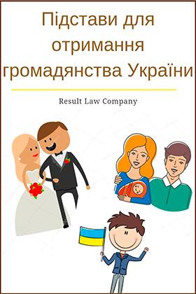 отримати громадянство україни