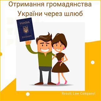 отримання громадянства україни через шлюб