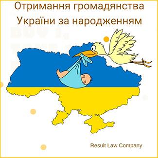 отримання громадянства україни за народженням