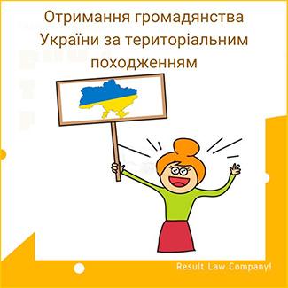 набуття громадянства україни за територіальним походженням