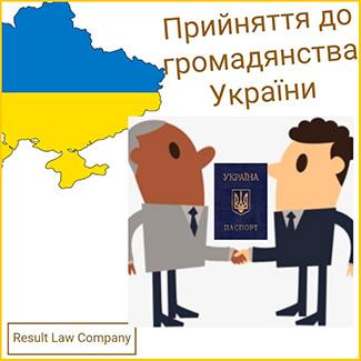 прийняття до громадянства україни