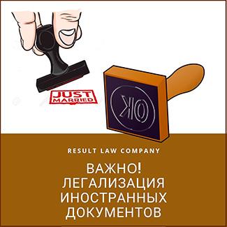 легализация свидетельства о браке в Украине для оформление вида на жительство по браку