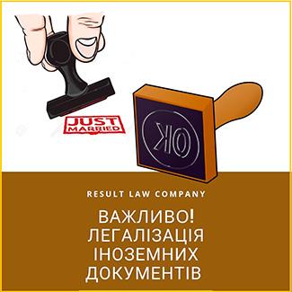 легалізація свідоцтва про шлюб в Україні для оформлення посвідки на проживання по шлюбу