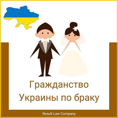 гражданство Украины по браку