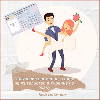 получить временный вид на жительство по браку