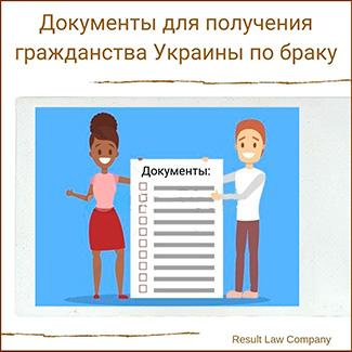 получение гражданства Украины по браку документы