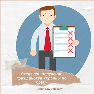 Отказ в получении гражданства Украины по браку