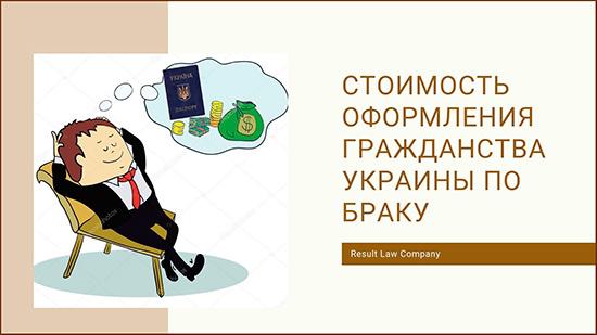 получить гражданство Украины по браку цена
