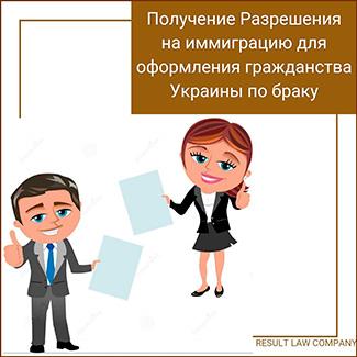 разрешение на иммиграцию в Украину для иностранных граждан
