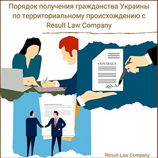 какой порядок получения гражданства Украины по браку