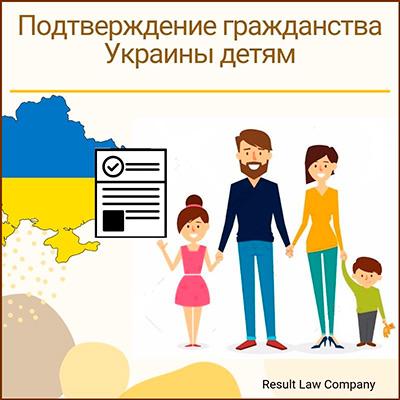 подтверждение гражданства Украины детям