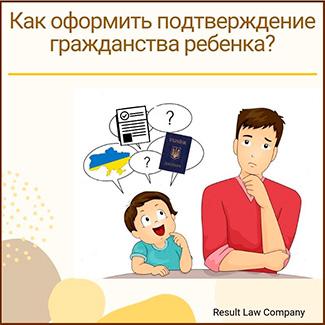 как оформить подтверждение гражданства Украины для ребенка