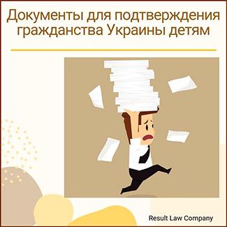 подтверждение гражданства Украины детям документы