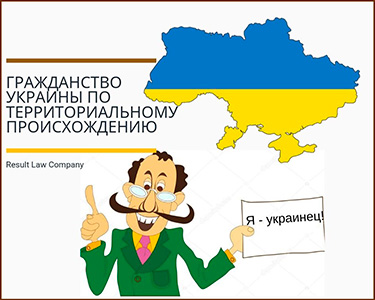гражданство в Украине по территориальному происхождению