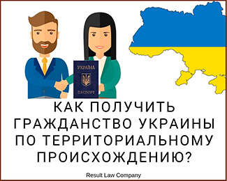 как получают гражданство Украины по территориальному происхождению