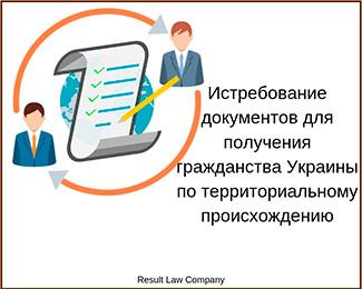 Истребование документов для получения гражданства Украины