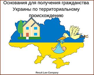 основания для получения гражданства Украины по территориальному происхождению