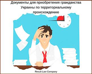 приобретение гражданства Украины по территориальному происхождению документы