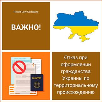 отказ при получении гражданства Украины по территориальному происхождению