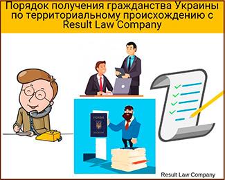 какой порядок получения гражданства Украины по территориальному происхождению