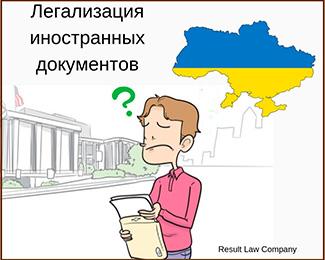 как легализовать иностранные документы