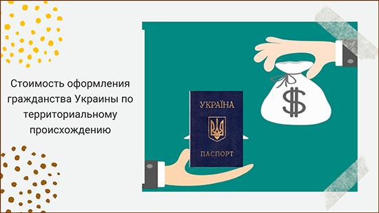 получить гражданство Украины по территориальному происхождению цена