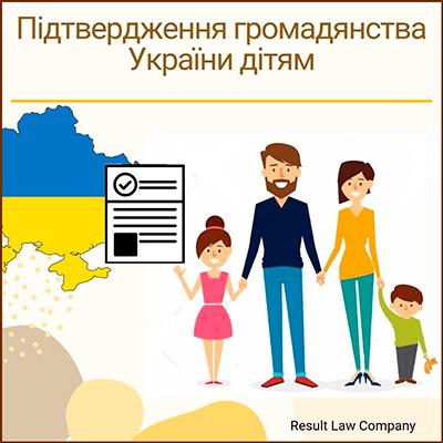 підтвердження громадянства України дітям